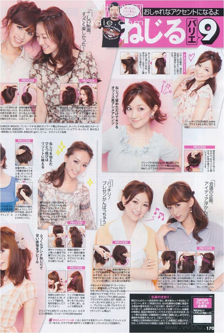 Girls Hairdos · CanCam 9 2012