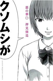 Aku no hana volume 1 cover