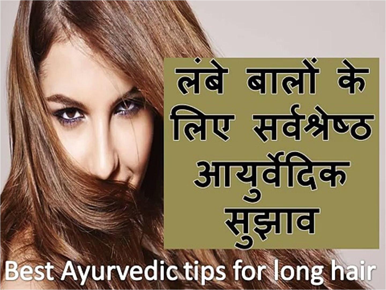 बालों को तेजी से बढ़ाये Long Hair Tips in Hindi ▽ hair care tips △ homemade treatment video dailymotion