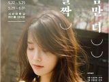 Korean Haircut Short Hair Pin by Csharp sone On Favor Pinterest